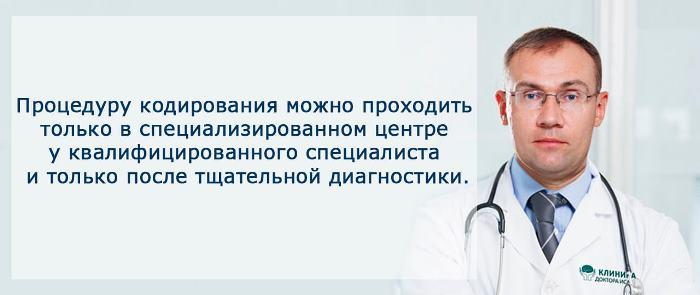 Лечение алкоголизма гипнозом - только квалифицированные специалисты!