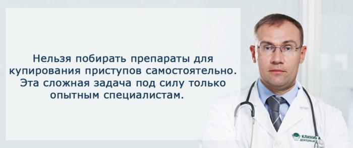 Медикаментозное лечение панических атак: препараты
